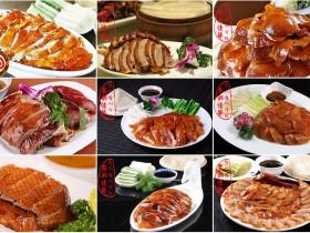 北京烤鸭培训班:传授正宗北京全聚德烤鸭技术