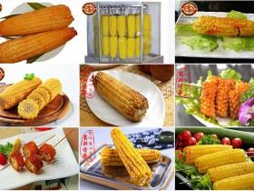 台湾烤玉米培训班