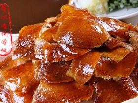北京小吃:北京烤鸭