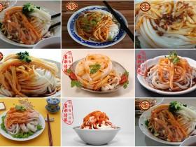 秦镇米皮培训班(学习米正宗米皮的做法和调味配料配方)