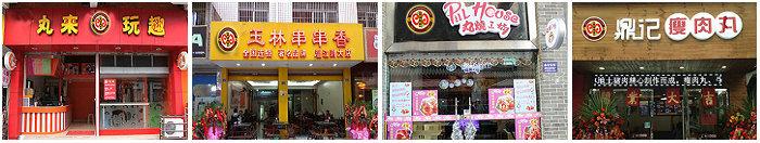 温州瘦肉丸培训班(丸子制作+食材挑选+汤料全套配方+无保留传授)