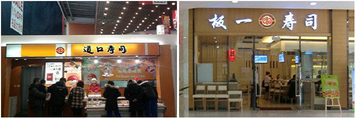 日本寿司培训班(20多个寿司种类,100多个品种任你学)