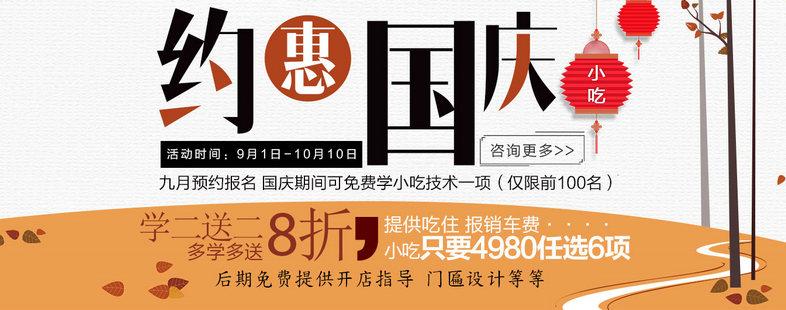 杭州小吃培训班(蜀湘情缘)国庆中秋优惠活动