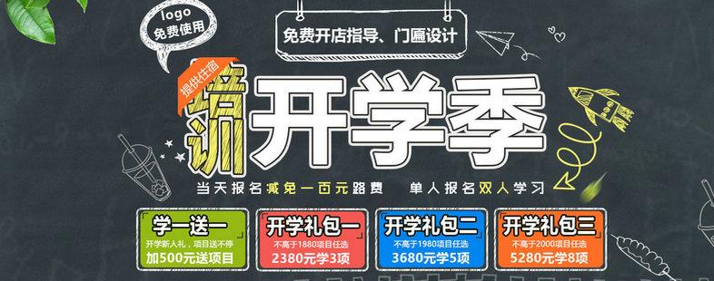 开学季:蜀湘情缘小吃培训班开学优惠!
