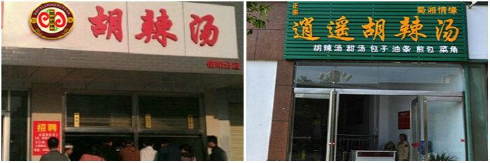 胡辣汤培训班(调料的配方、汤熬制技术、配菜制作)